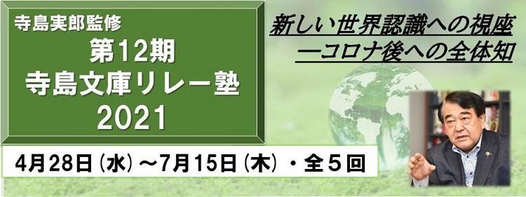 寺島文庫リレー塾