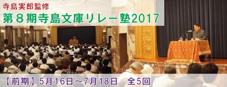 第8期寺島文庫リレー塾