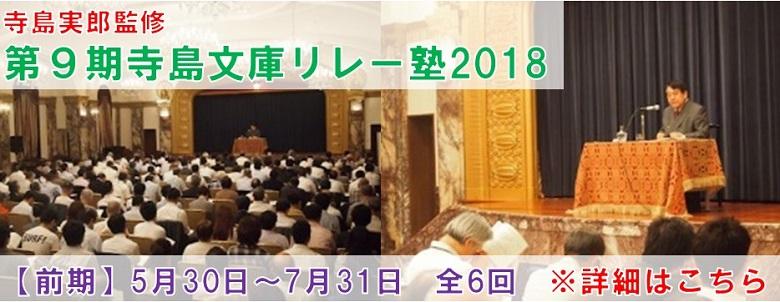 寺島文庫リレー塾2018