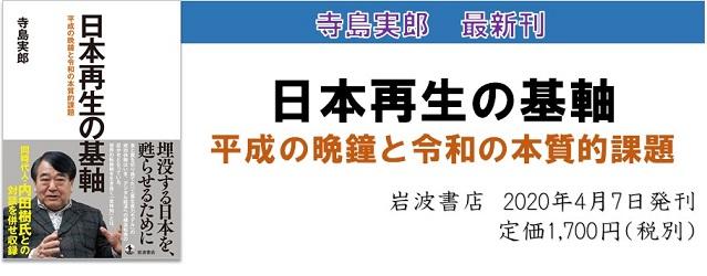 日本再生の基軸